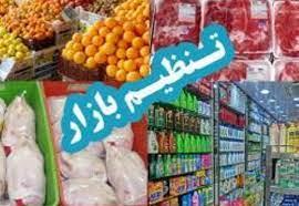 تنظیم بازار با نظارت و پایش همگانی ممکن است/ اطلاعات بازار ثبت سامانه جامع تجارت میشود