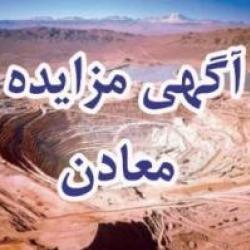 آگهی مزایده عمومی معادن و محدوده های اکتشافی استان ایلام- پاییز 97