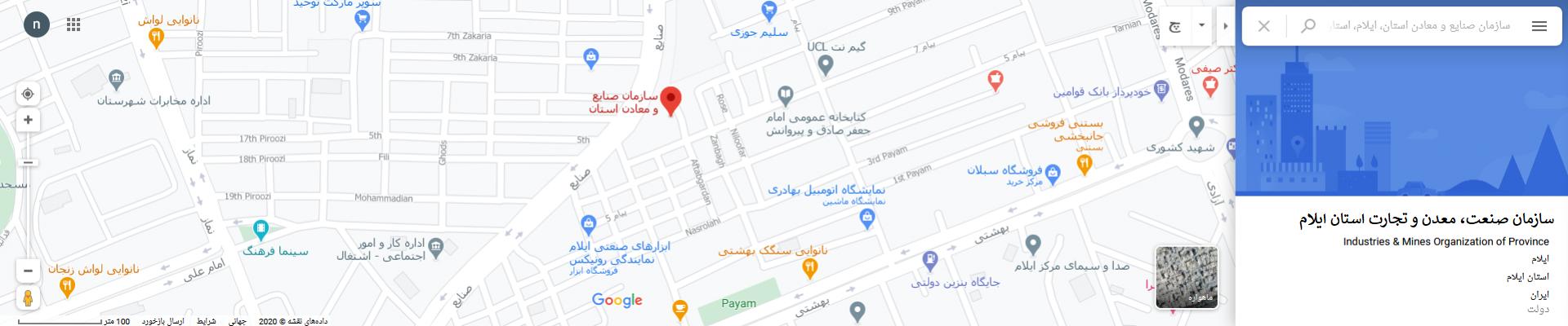 سازمان صنعت، معدن و تجارت استان ایلام