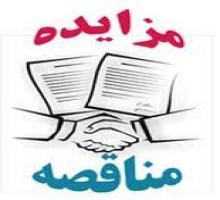 آگهی مزایده عمومی محدوده های معدنی سازمان صنعت،معدن و تجارت استان ایلام
